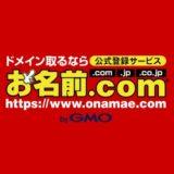 国内シェアNo.1のドメイン登録サービス【お名前.com】