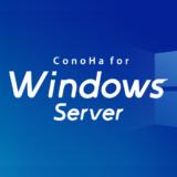 いつでもどこでもWindows【ConoHa for Windows Server】