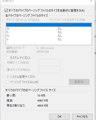 最近Windowsがよくフリーズするので原因を特定(したい)